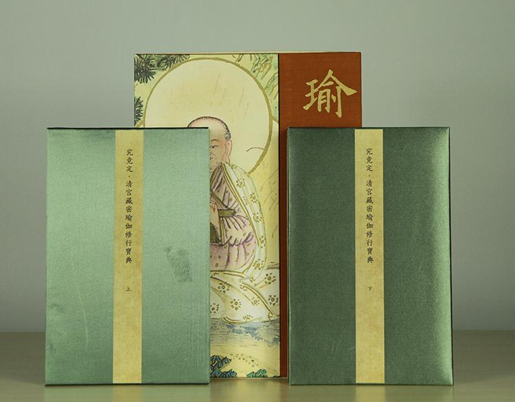 宫廷瑜伽 新版 乾隆养生秘笈 藏传佛教瑜伽修行 神秘图释 清宫旧藏