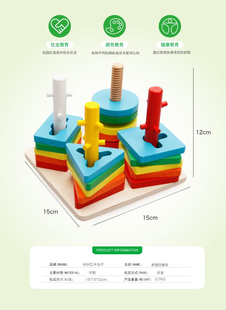 木制儿童积木智力形状配对套柱立体拼图益智 儿童玩具创意玩具