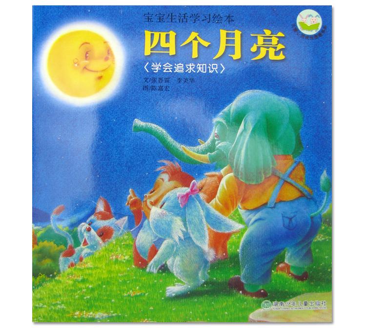 兔子借地+蝴蝶风筝) 棉花糖的早餐儿童漫画故事图书