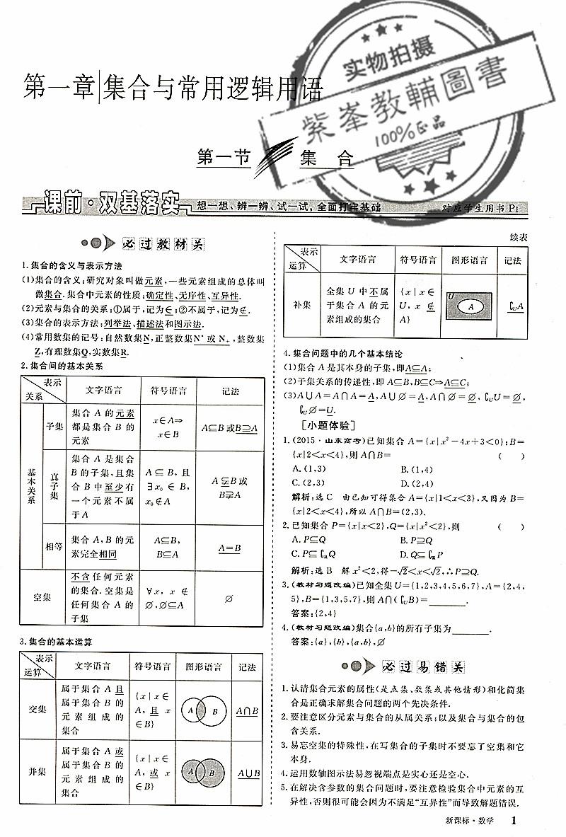三维设计数学选修2一1