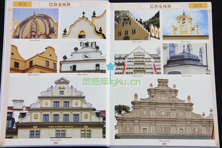 《欧式建筑素材(第三册):屋顶