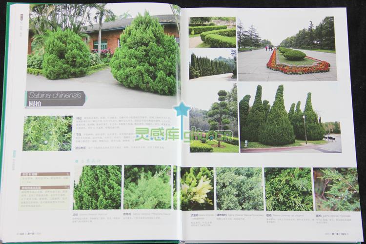 《景观设计材料手册