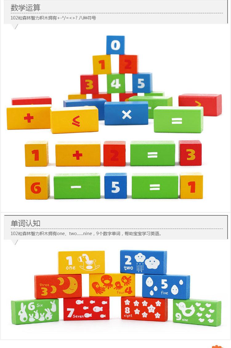 木玩世家 儿童益智玩具木制102粒森林动物数字字母智力多功能积木