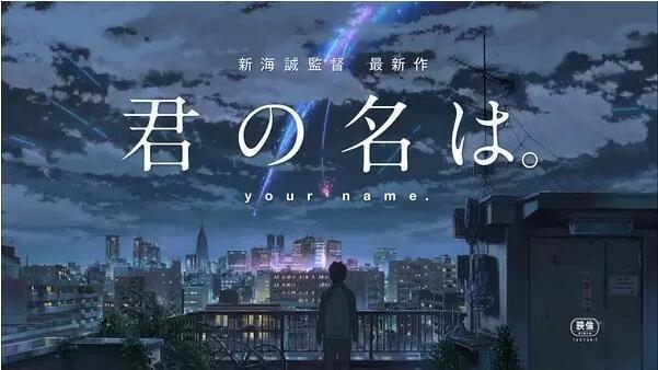 (角川つばさ文库) 新海诚 日本角川 你的名字 同名电影小说