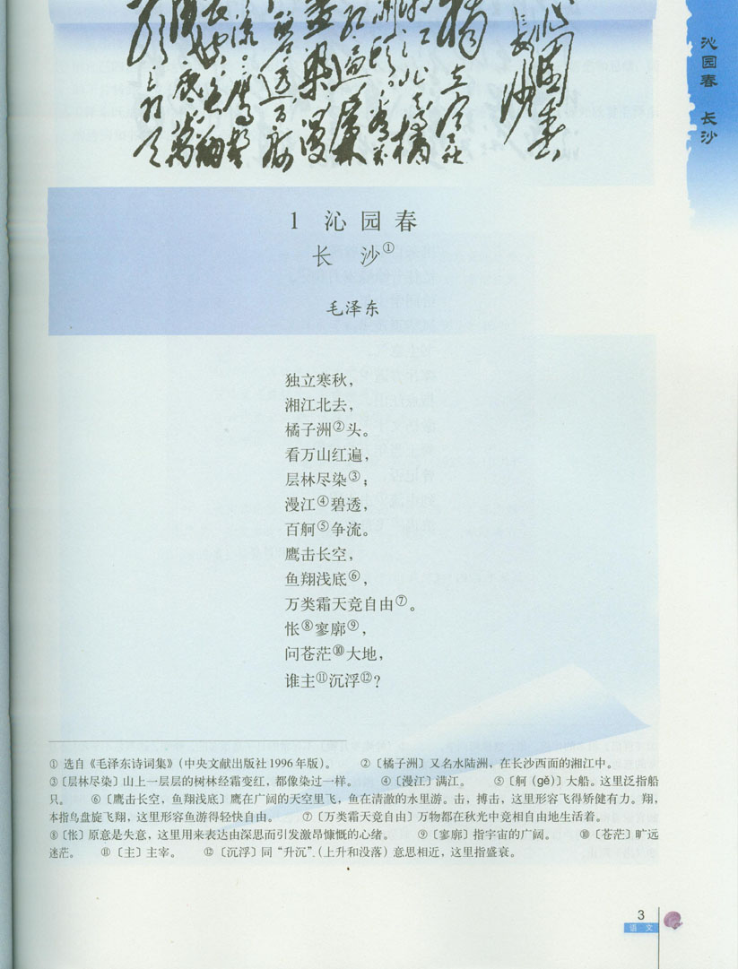 《普通高中语文必修1课本人教版教材教科书高一上册