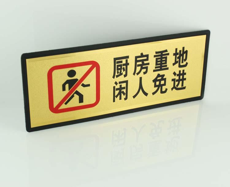 厨房重地闲人免进标识牌安全警示牌金箔面温馨提示指示牌门牌标牌图片