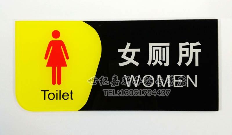 男女洗手间标牌标识亚克力卫生间指示牌厕所