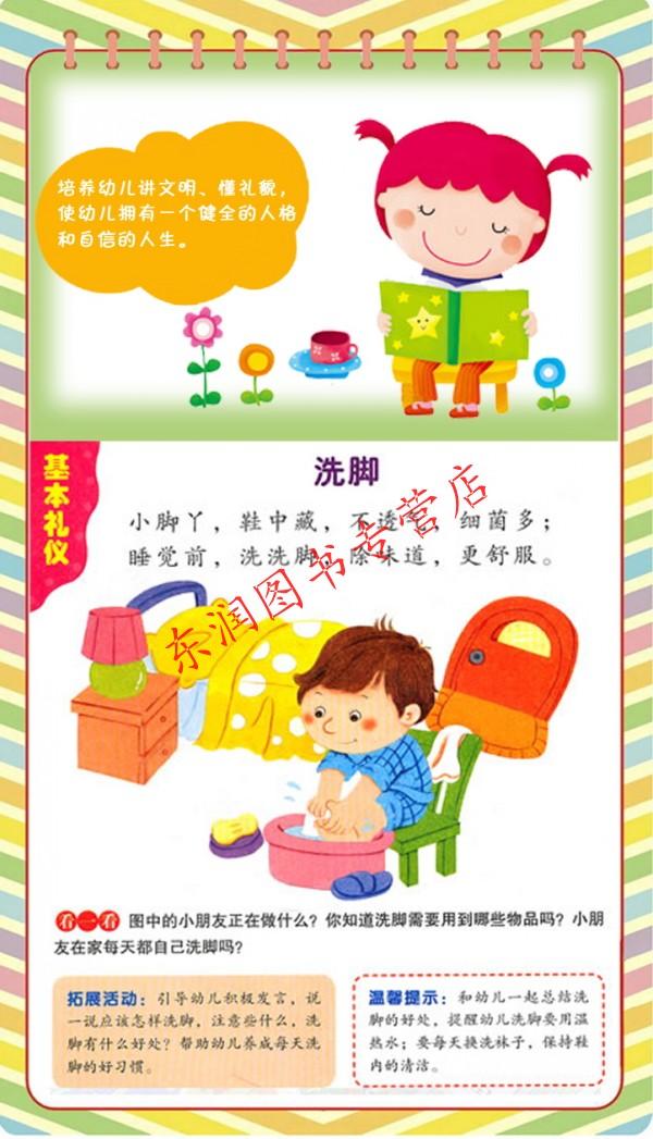 """学习称呼别人 学会说""""请"""" 不挑食 幼儿园礼仪 送玩具宝宝回家 午睡"""