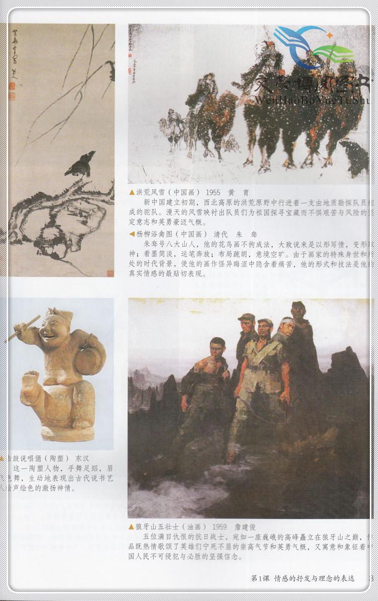 《中学美术 八年级下册美术书图片