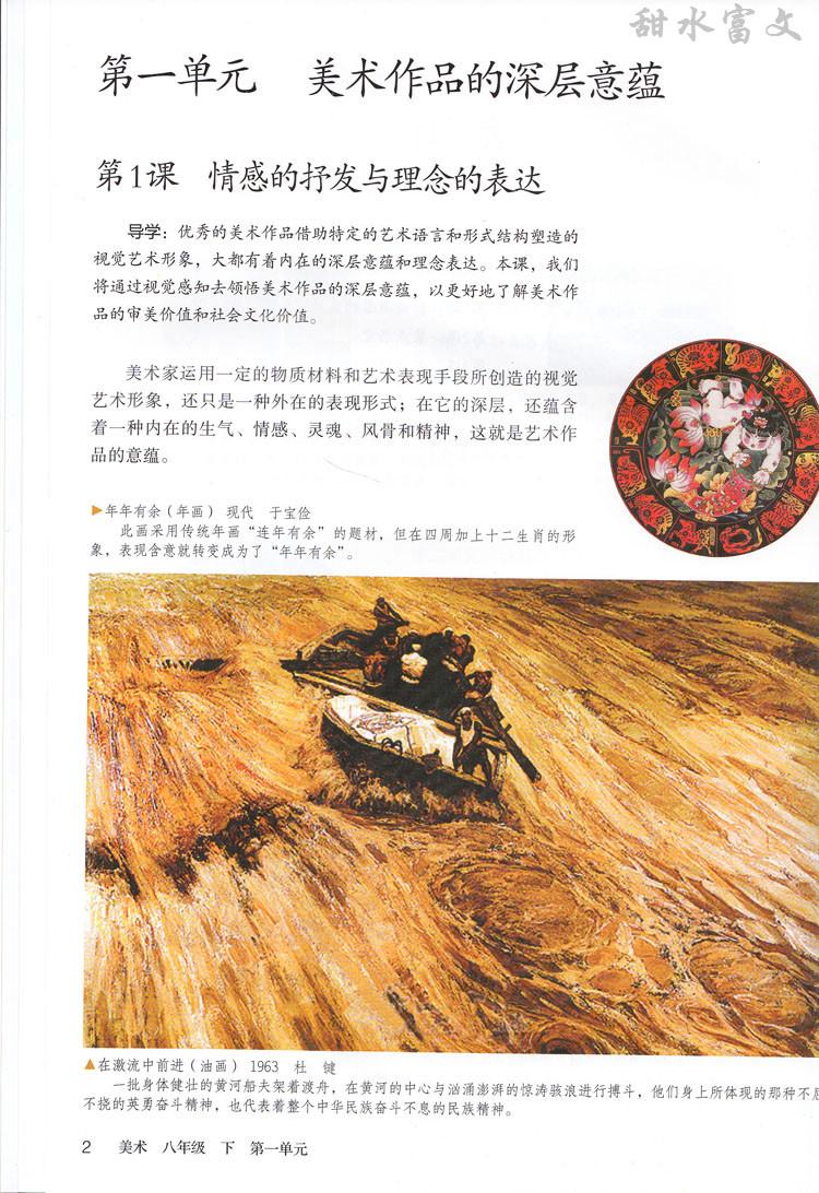 《2015人教版初二下册课本图片