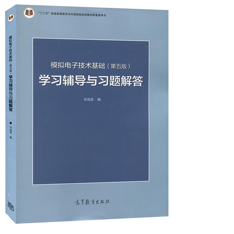 模拟电子技术基础 第五版第5版 教材 学习辅导与习题解答 童诗白