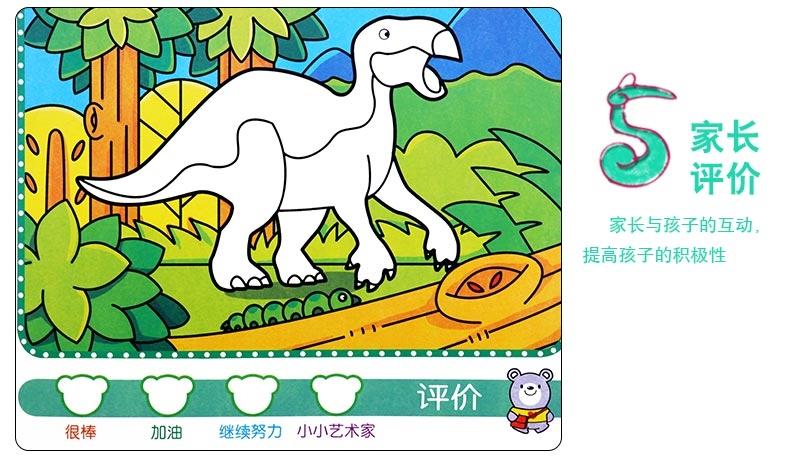 正版4dar涂鸦秀-恐龙帝国等(全4册)儿童画画书涂色本 宝宝涂色书ar涂