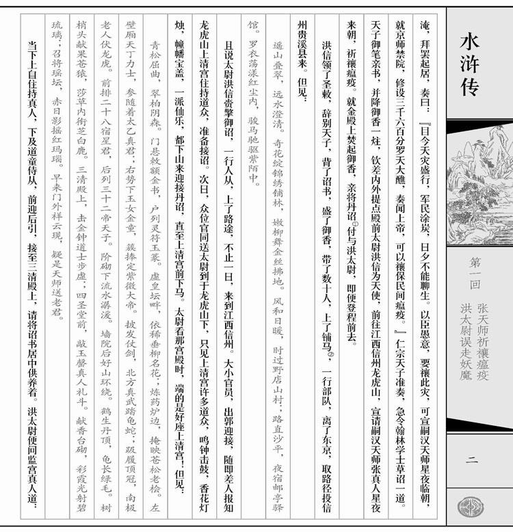 7.版式设计美观大方,文字竖排,古韵淳朴.