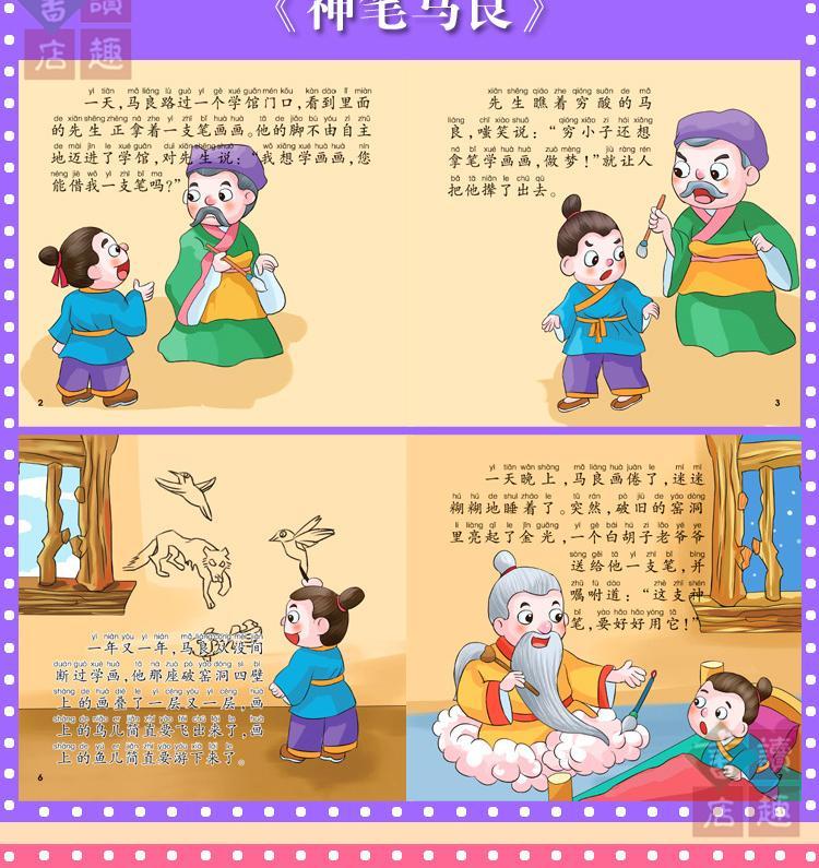中国传统故事系列 彩色手绘本 全6册 曹冲称象 神笔马良 聪明的阿凡提