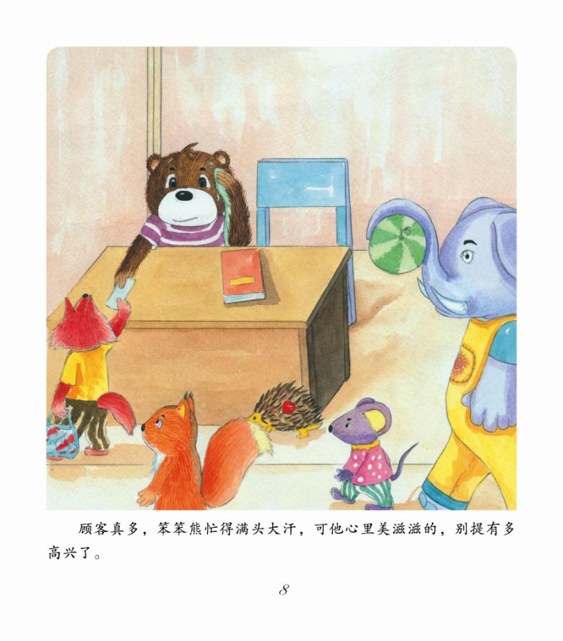 好品格养成图画书 全套6本 幼儿童宝宝行为素质教育书籍 3-4-5-6-7岁