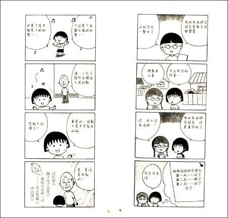樱桃小丸子全新手绘四格漫画全集全13册 樱桃小丸子全集 日本精品经典