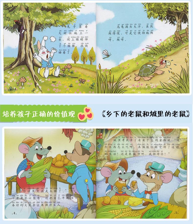 绘本书0-1-2-3-4-5-6岁穿靴子的猫三只小猪龟兔赛跑白雪公主丑小鸭图片