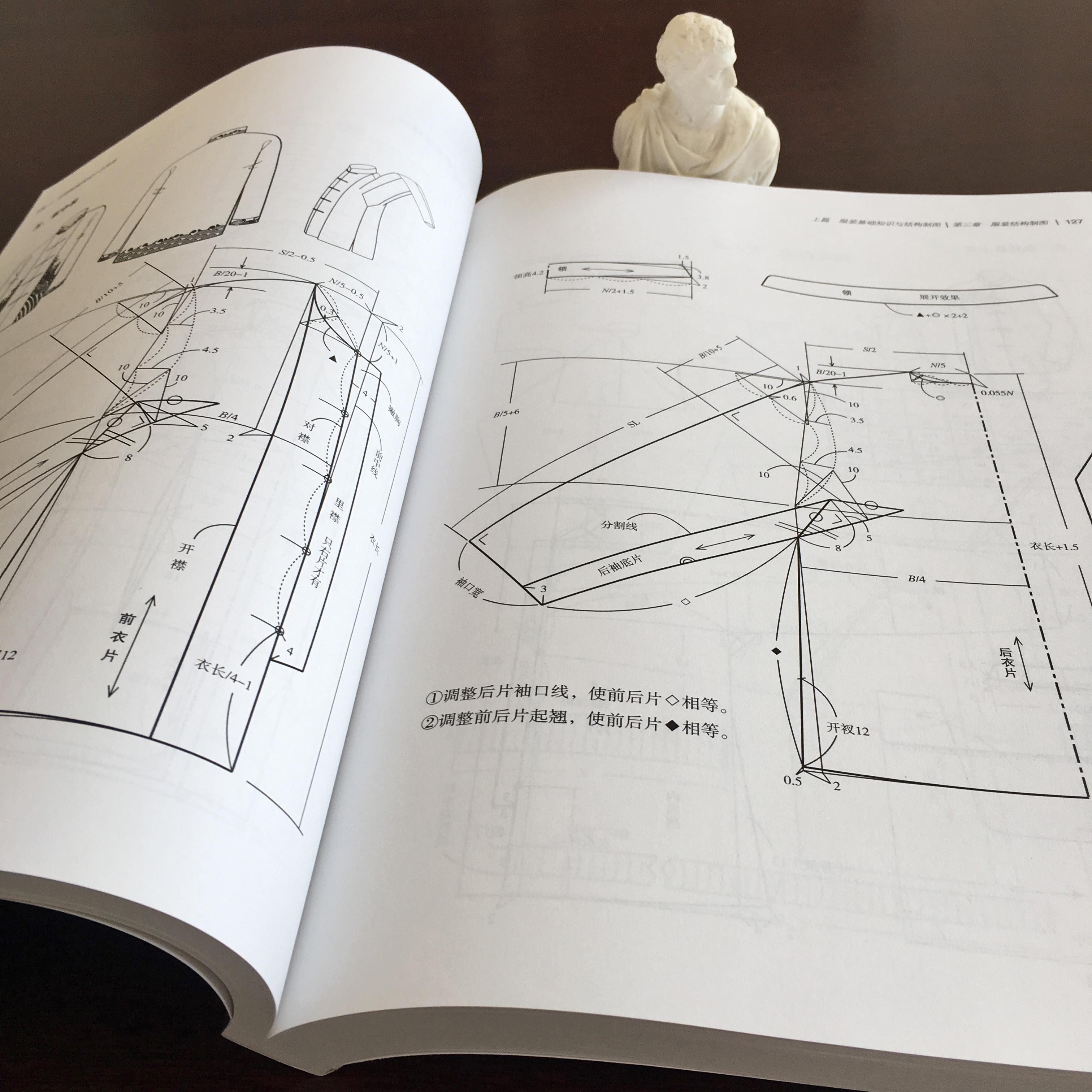 衣结构设计与制板 裁剪书服装设计书籍 时装打板推板 结构制图 服装