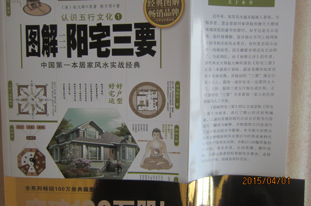 《e-9787561350591图解阳宅三要:中国本居家风水实