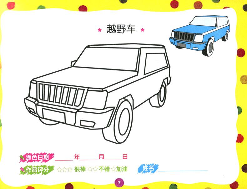 超级好画小手涂色画全套6册 蔬菜花卉 兵器物品 公主卡通 动物恐龙 飞