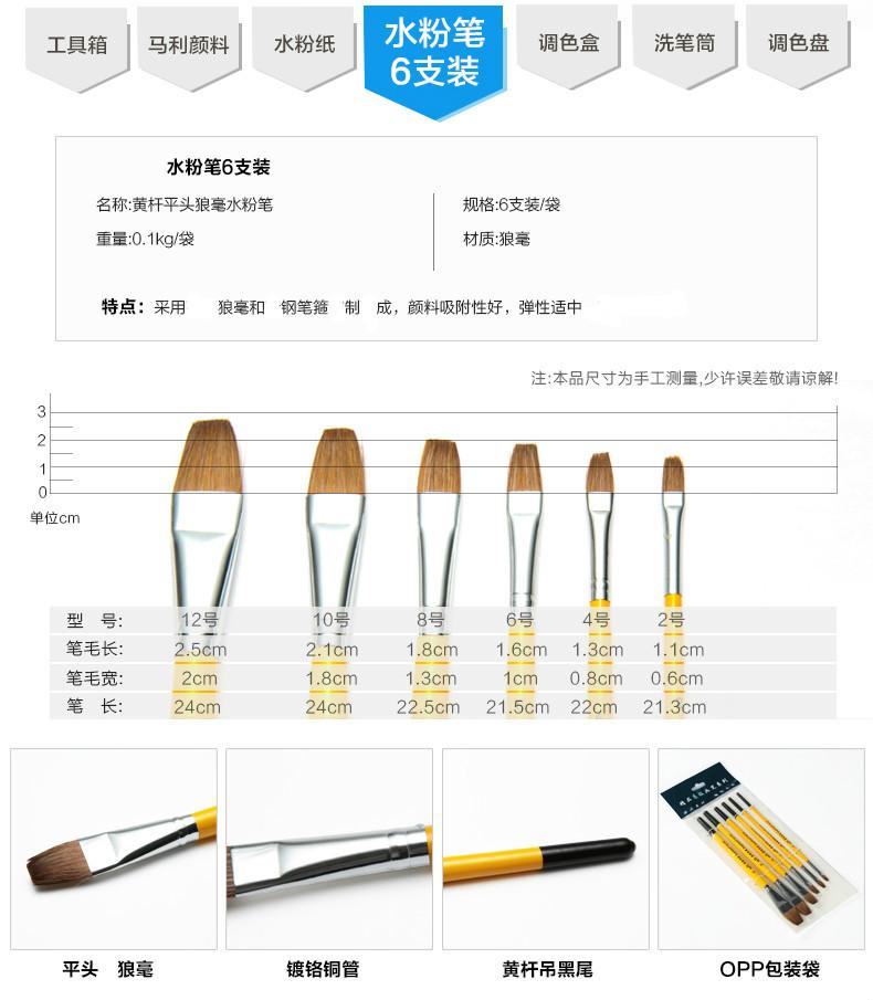 马利24色12ml水粉颜料12件工具套水粉画套装初学者美术用品