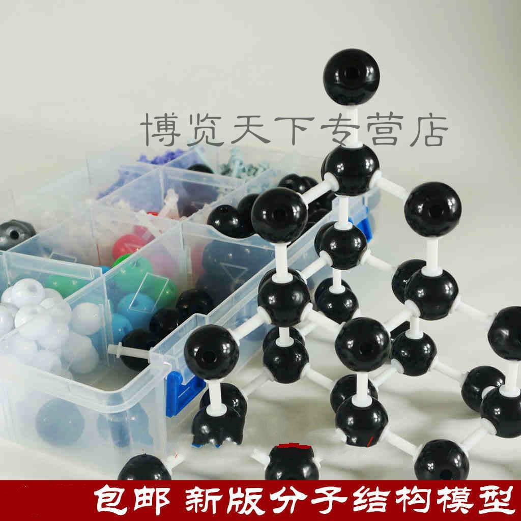 球棍分子结构模型