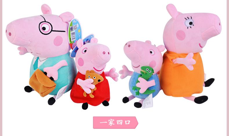 正版粉红猪小妹peppa pig佩佩猪毛绒玩具小猪佩琪一家公仔娃娃 一家四