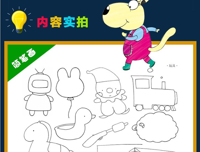 正版 儿童美术图库简笔画大全 全3册 3-5-6-7-10岁儿童学画画书 幼儿