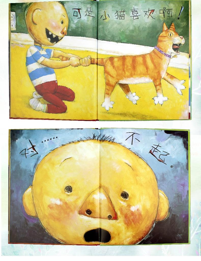 大卫不可以绘本系列全套3册 大卫惹麻烦 儿童绘本故事书6-7岁大卫上学