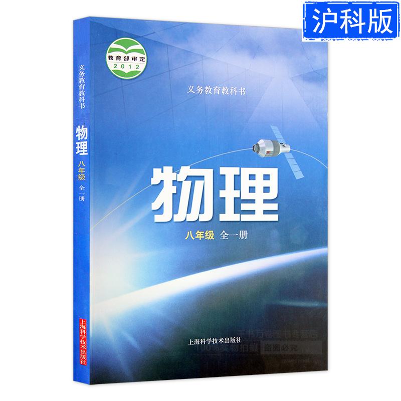 2017年沪科版初中八年级全一册物理课本教材8年级全一册物理初二上
