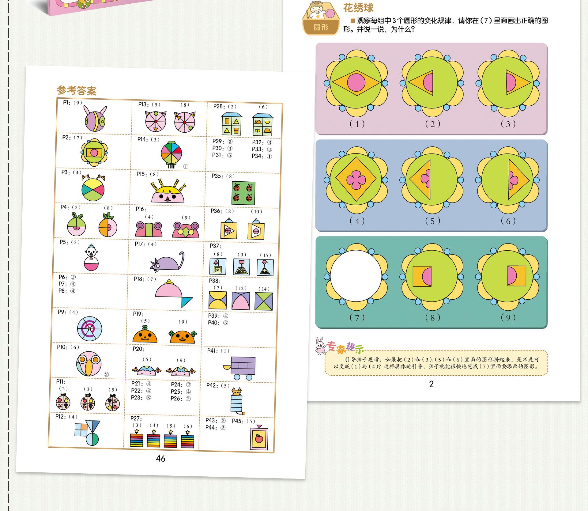 何秋光第二辑全5册 儿童阶梯数学思维训练游戏书 儿童数学书籍 5-6岁