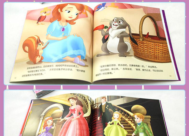 迪士尼小公主苏菲亚绘本书籍梦想与成长故事系列全套6册正版少儿课外