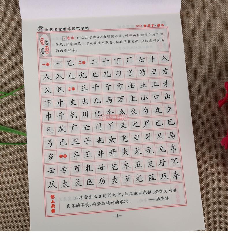 如何练好硬笔楷书_5000常用字 楷书 张克江 硬笔钢笔临摹字帖 学生成人练习按字的笔画多