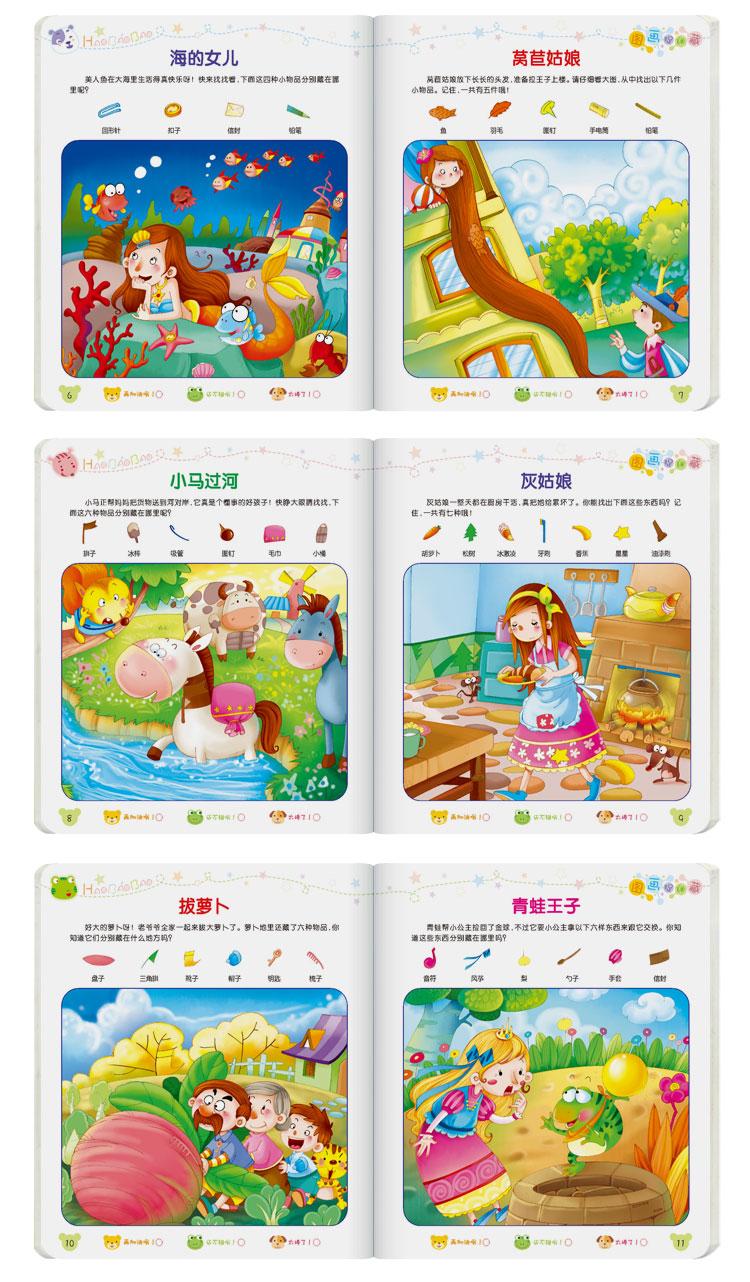 内容简介   本系列图书读者定位为3~6岁儿童自主游戏,2~3岁儿童可在