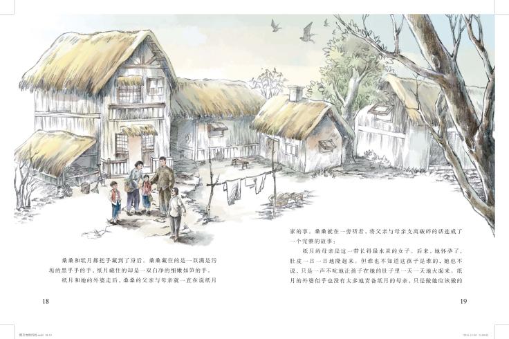 《曹文轩画本—草房子套装(全书分9辑)》[新西兰]
