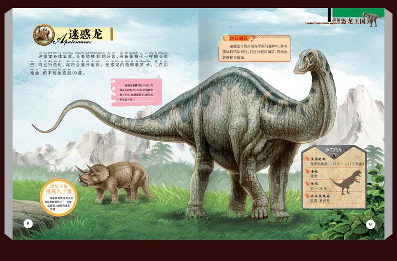 恐龙大百科硬皮绘本小恐龙迷带领孩子进入有趣的恐龙世界少儿科图片