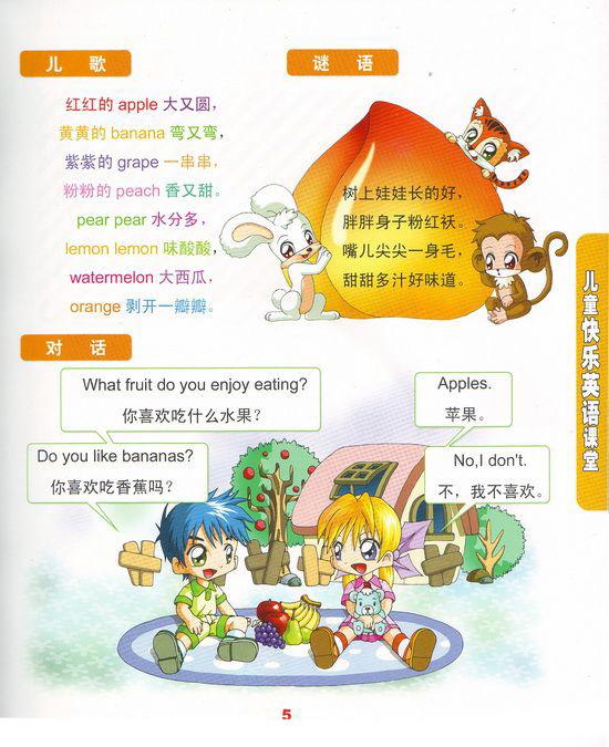 3册儿童快乐英语课堂 幼儿英语启蒙教材 少儿英语 幼儿园英语培训视频