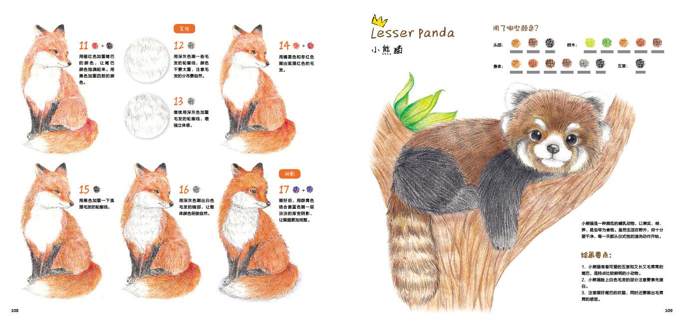 呆萌小动物画起来绘森活色铅笔彩铅自学教程喵星人小兔子猫咪可爱动物