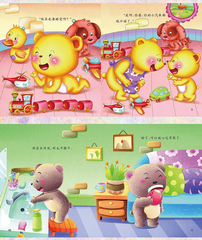 全8册小熊宝宝好习惯故事绘本3-6岁儿童早教启蒙认知亲子共读绘本提升