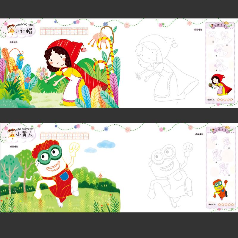 快乐创意简笔画卡通人物 童话世界 水果蔬菜 萌宠动物 神奇植物 迷人