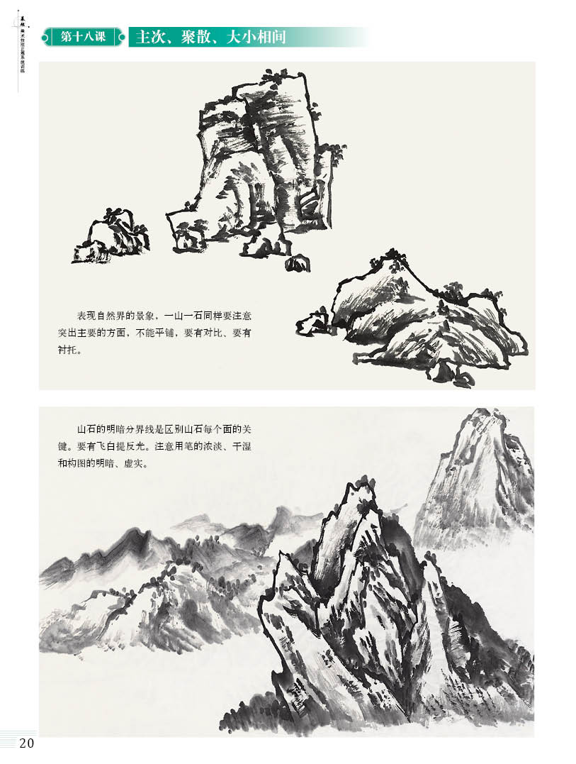 全2册国画起步系列国画花鸟 国画山水基础美术技法正规系统训练初学者图片