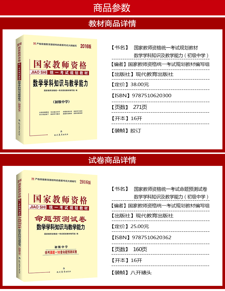 2017年中人初中数学国家教师资格【(初级中学)(数学学科知识与教学