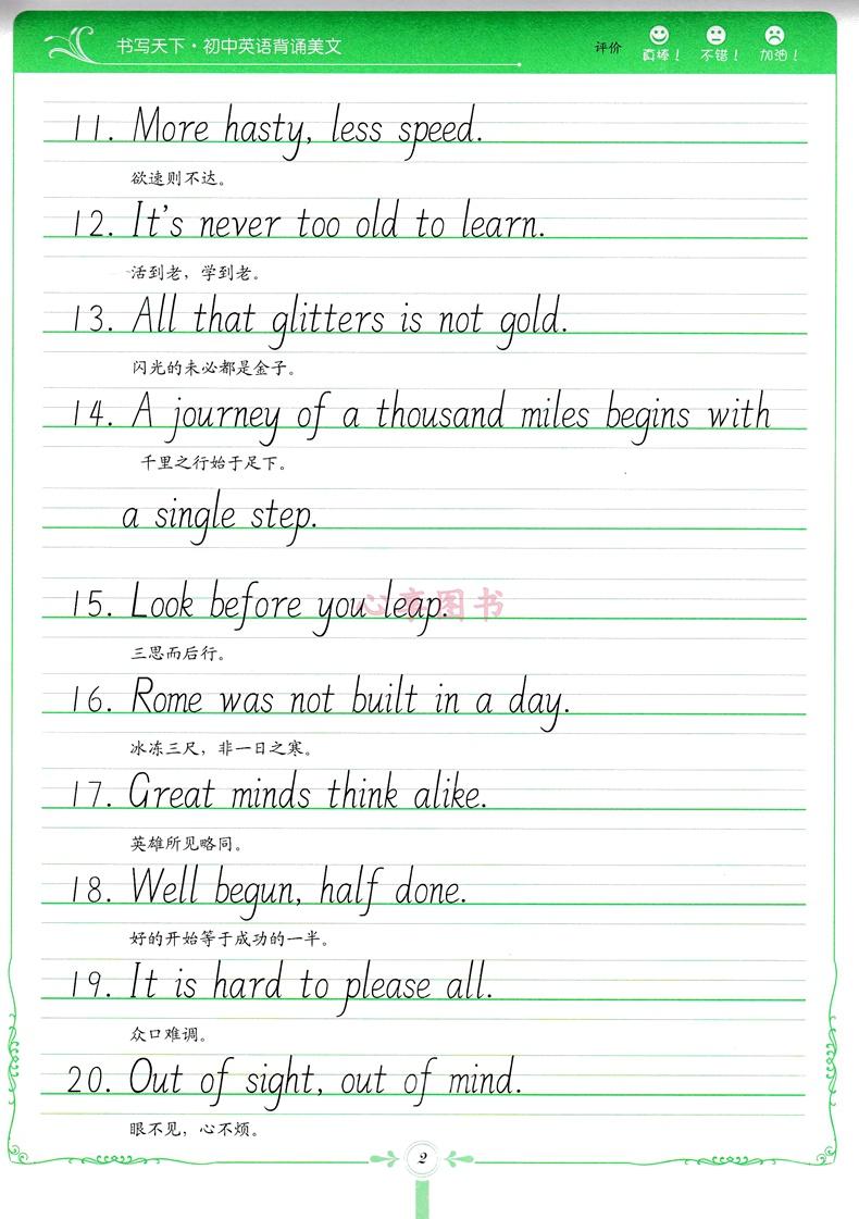 2017学校中考正版背诵英语美文作文+满分英语想象初中+天下英语必背英语句型书写初中thereare初中图片