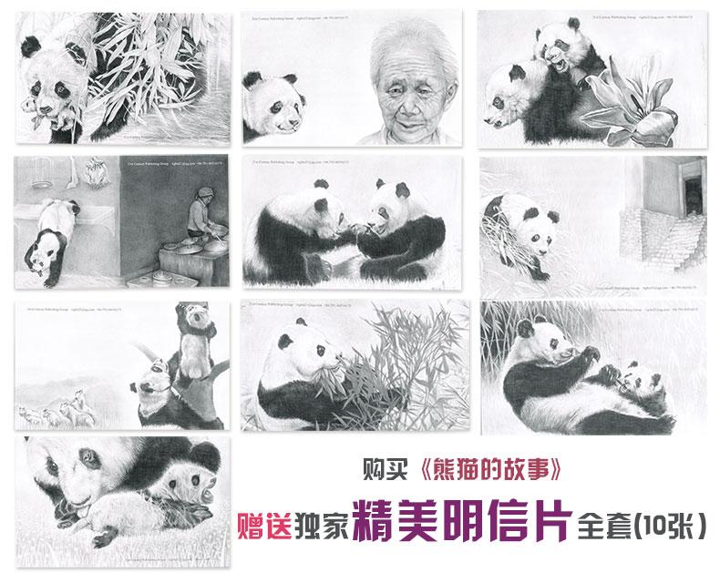 熊猫的故事精装儿童经典绘本图画书 黑白绘本 国宝熊猫阿春奶奶的手