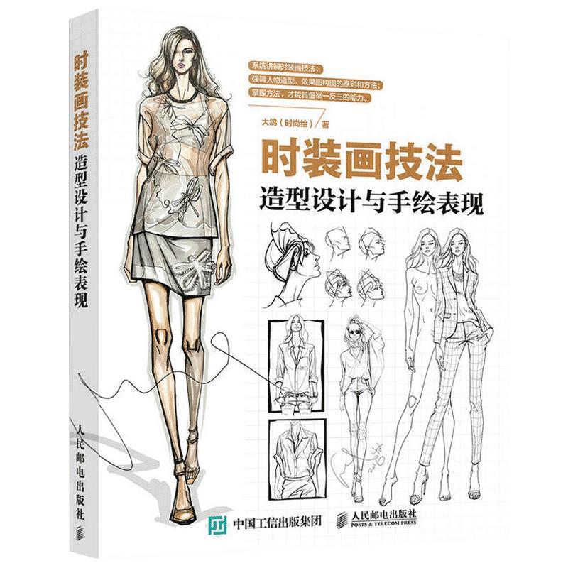 3册时装画手绘表现技法 从基础到进阶 马克笔水彩铅教程 时装画技法