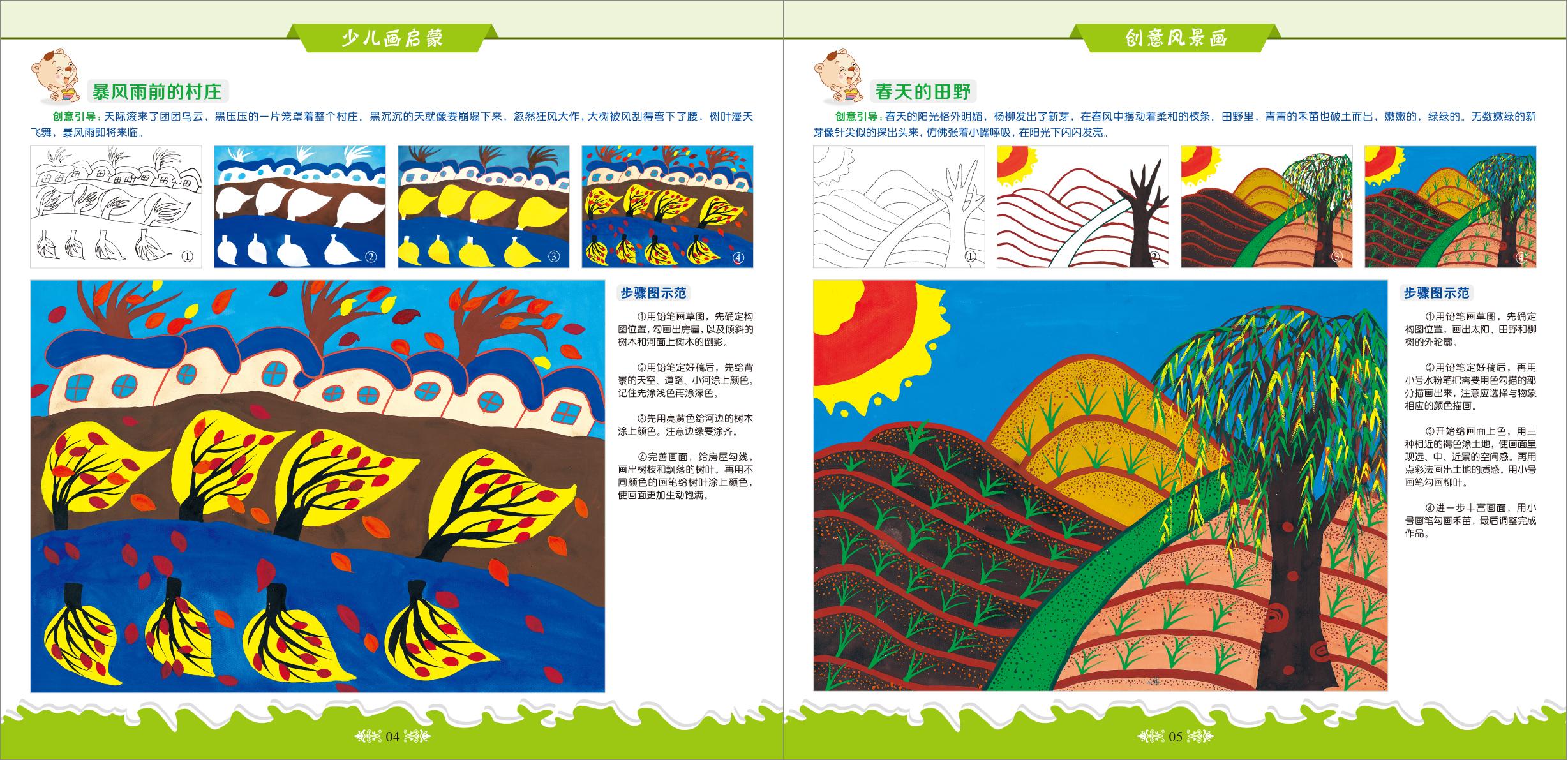 全4册 少儿画启蒙 创意卡通画/油画棒画/风景画/线描画 新编儿童美术