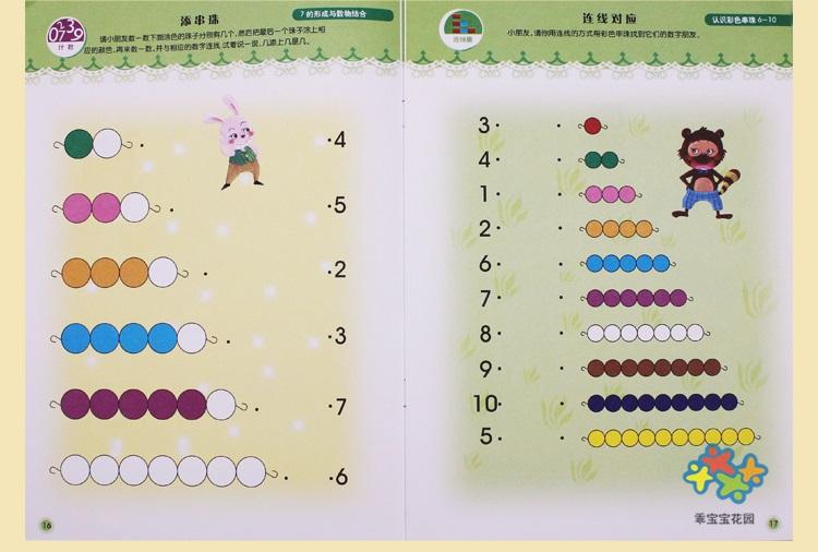 蒙氏数学学习启蒙算术儿童幼儿园阅读教材练习册加法减法计算益智