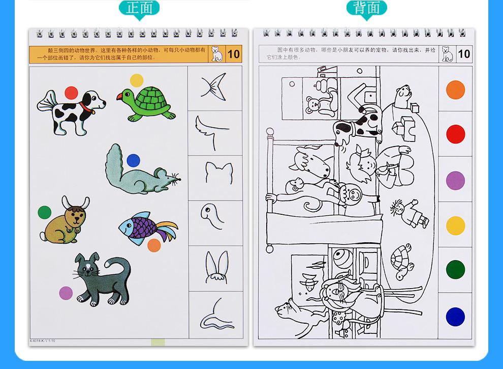 逻辑狗4-5岁(幼儿园中班-带6钮板)第二阶段儿童思维升级游戏系统 男孩