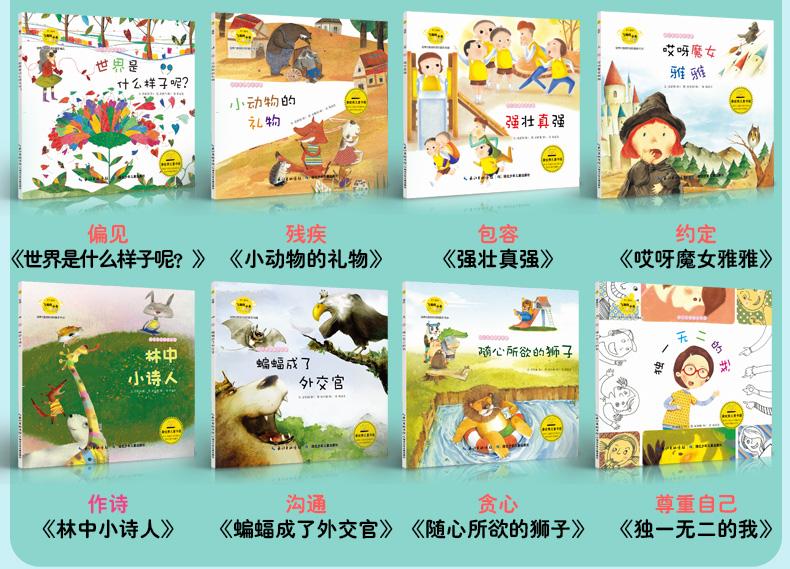 小脚鸭韩国手绘本培养价值观形成的童话全10册3-4-5-6岁经典童话故事