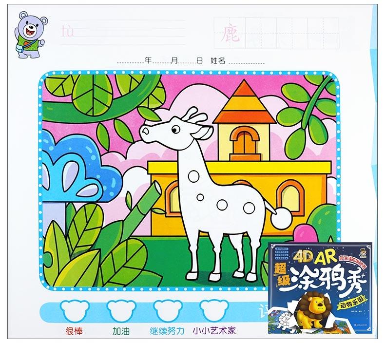 4dar超级涂鸦秀-动物乐园等(全4册)儿童画画书涂色本 宝宝涂色书ar涂